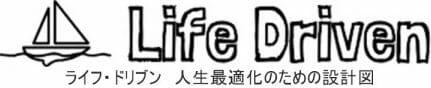 ライフ・ドリブン(人生最適化計画)