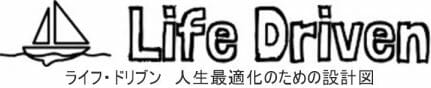 ライフ・ドリブン(人生最適化のための設計図)